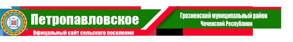 Петропавловская | Администрация Грозненского района ЧР